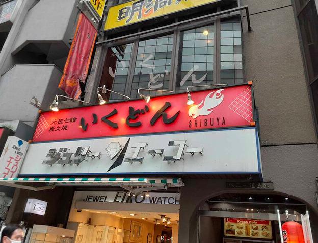 渋谷 いくどん
