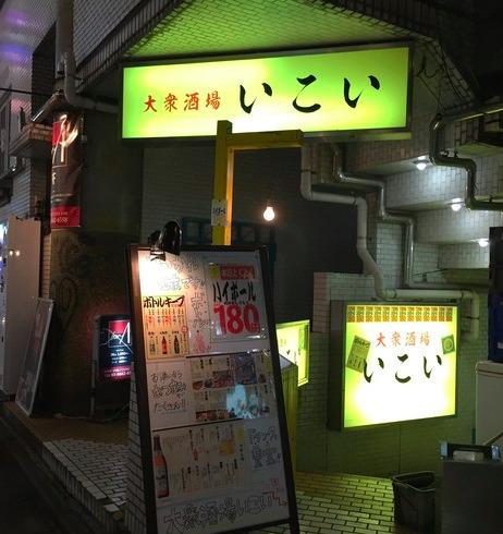 渋谷駅 大衆酒場いこい