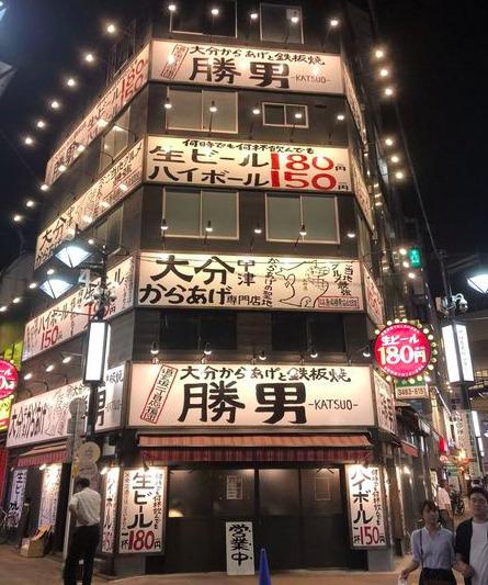 渋谷道玄坂一丁目応援団 大分からあげと鉄板焼 勝男