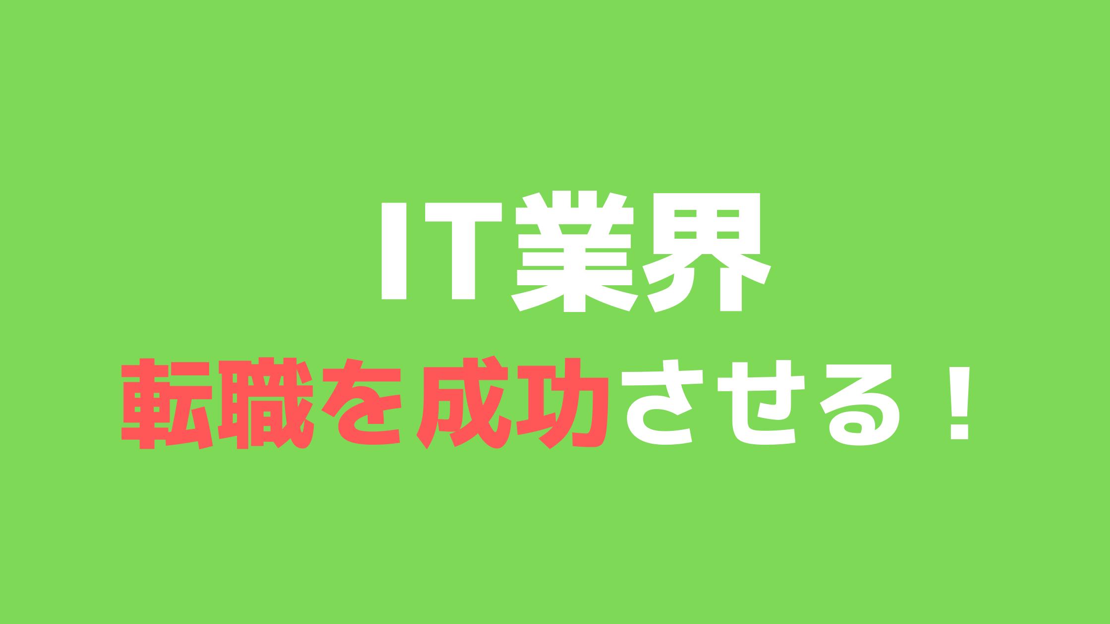 IT業界におすすめの転職エージェント