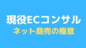 現役ECコンサルによるネット商売の極意